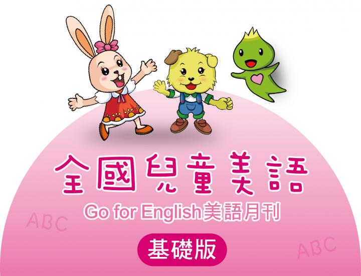 全國兒童美語基礎版