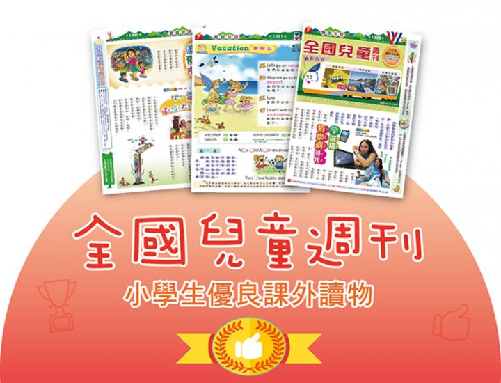 全國兒童週刊