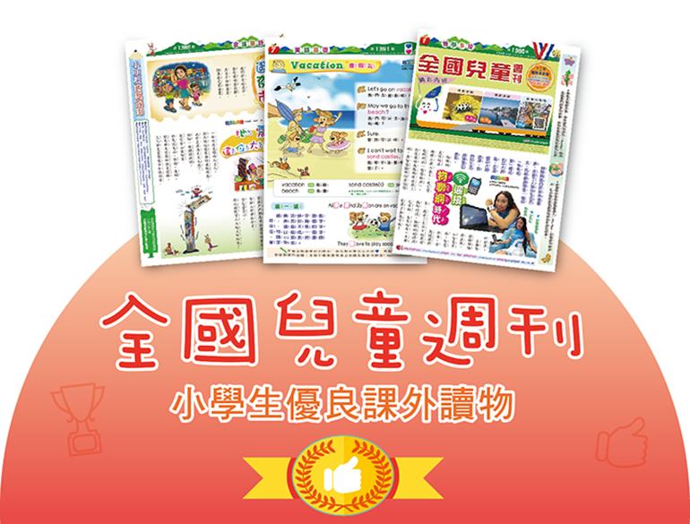 國語日報週刊、國語日報
