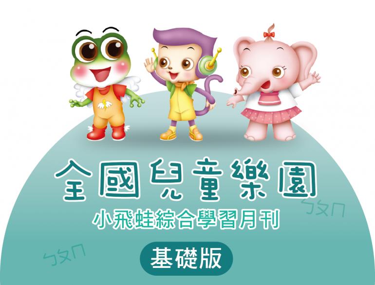 小飛蛙月刊-全國兒童樂園