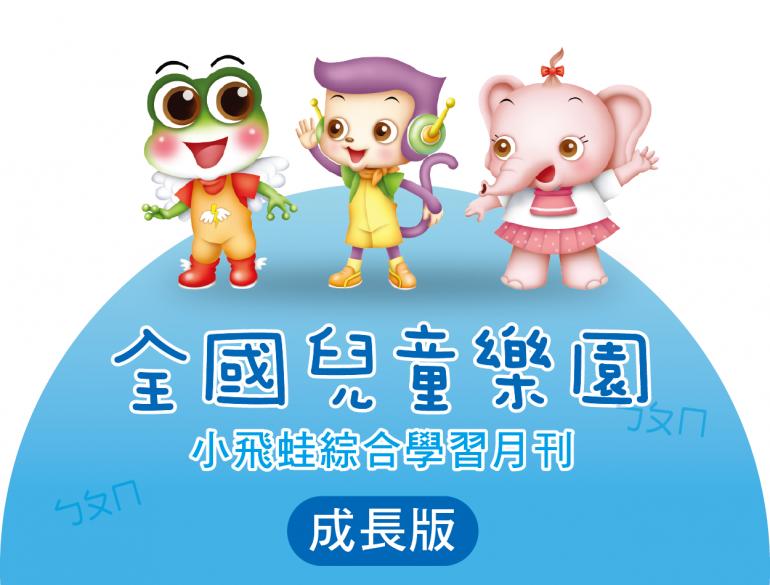 全國兒童樂園小飛蛙月刊成長版-巧虎成長版可參考