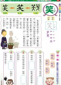全國兒童週刊02