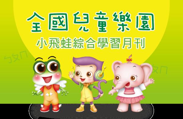 童書推薦 產品類別 - A 1 600x390 - 產品類別