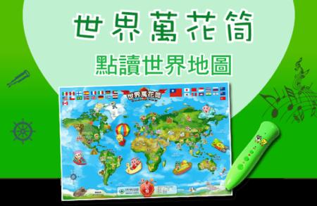 世界萬花筒-點讀互動地圖 ( 不含點讀筆 )
