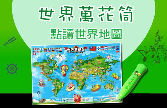 點讀世界地圖 產品類別 - readingpen map - 產品類別