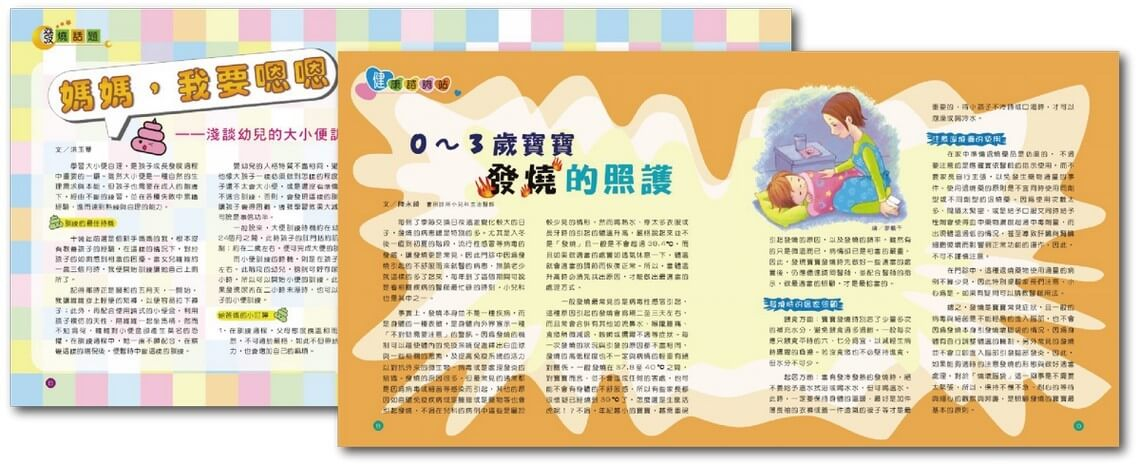 兒童繪本 童書推薦全國兒童樂園 ( 小飛蛙月刊 ) -成長版