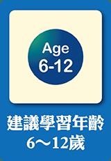 safe-08 全國兒童美語 ( go for english )-成長版 - safe 08 - 全國兒童美語 ( Go for English )-成長版
