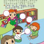 童書推薦全國兒童樂園 ( 小飛蛙月刊 ) -成長版