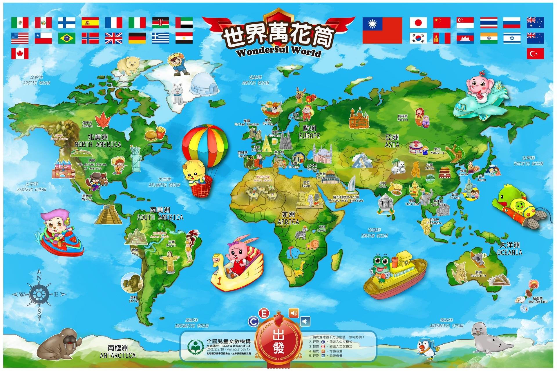 點讀世界地圖