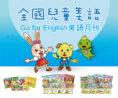 幼兒英文,兒童美語  - nce product 118x98 - 【 訂閱 】兒童美語月刊