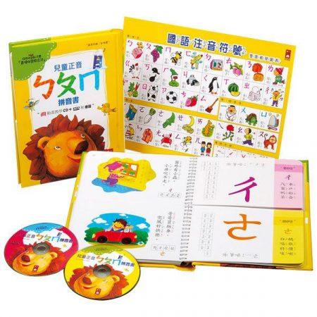 兒童正音ㄅㄆㄇ拼音書(CD+DVD+掛圖)黃色