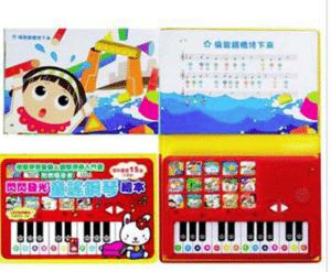 閃閃發光童謠鋼琴繪本