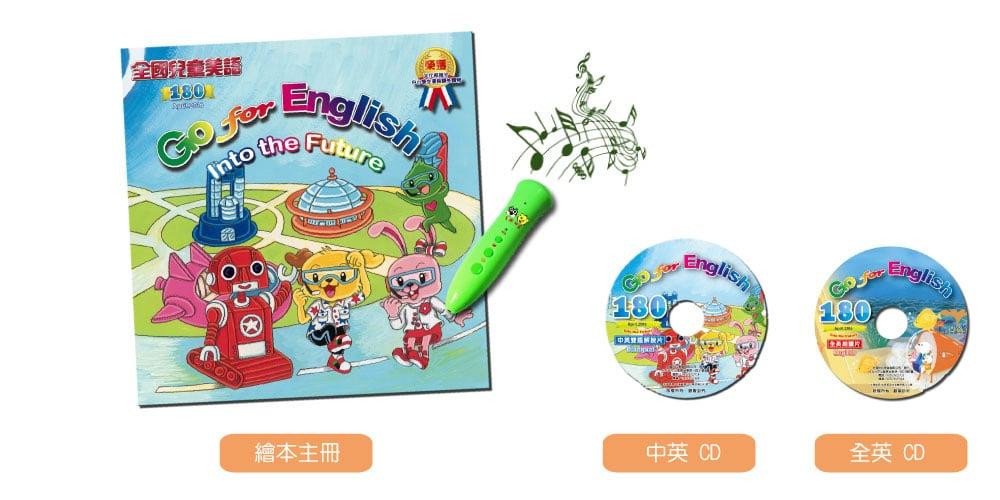 全國兒童美語 go for english 180 期出刊囉!