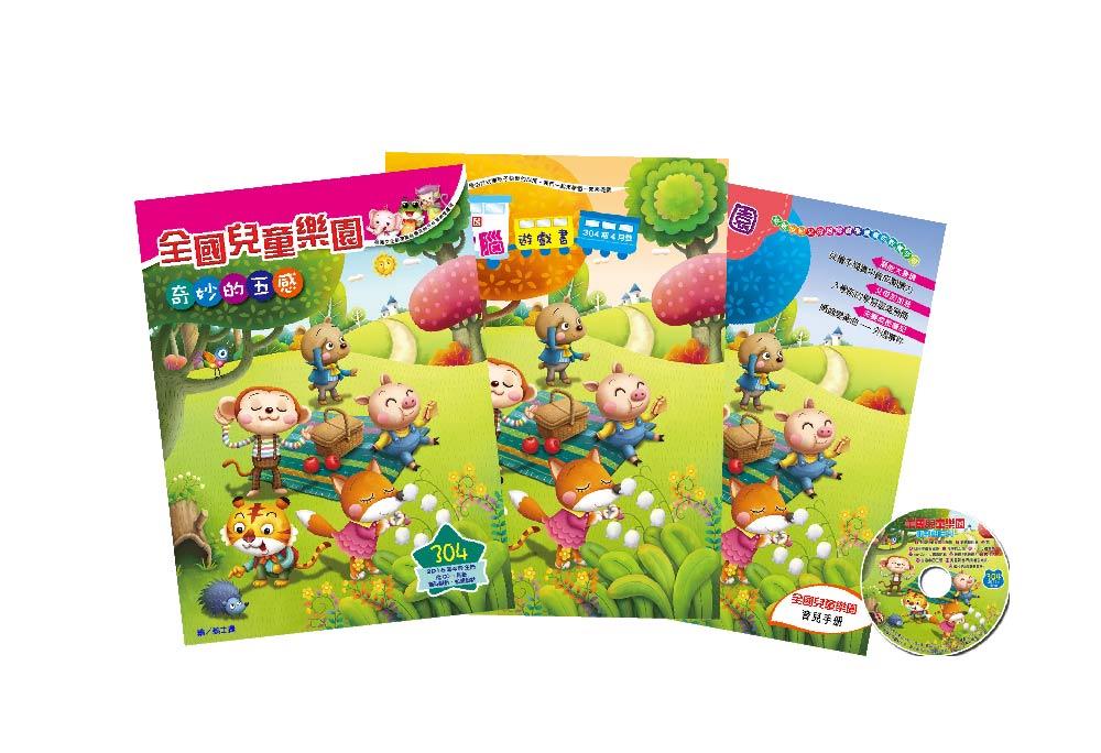 奇妙的五感 全國兒童樂園 (小飛蛙月刊) no.304 期 出刊囉
