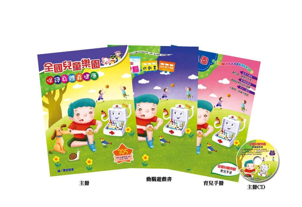 兒童樂園小飛蛙月刊305