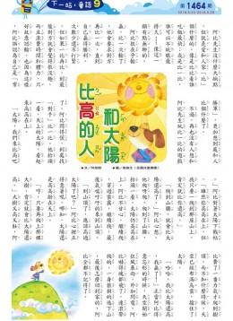 國語日報、國語週刊-童話故事 國語週刊全國兒童週刊-國語週刊可參考