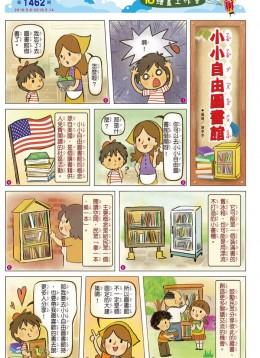 國語日報、國語週刊漫畫 國語週刊全國兒童週刊-國語週刊可參考