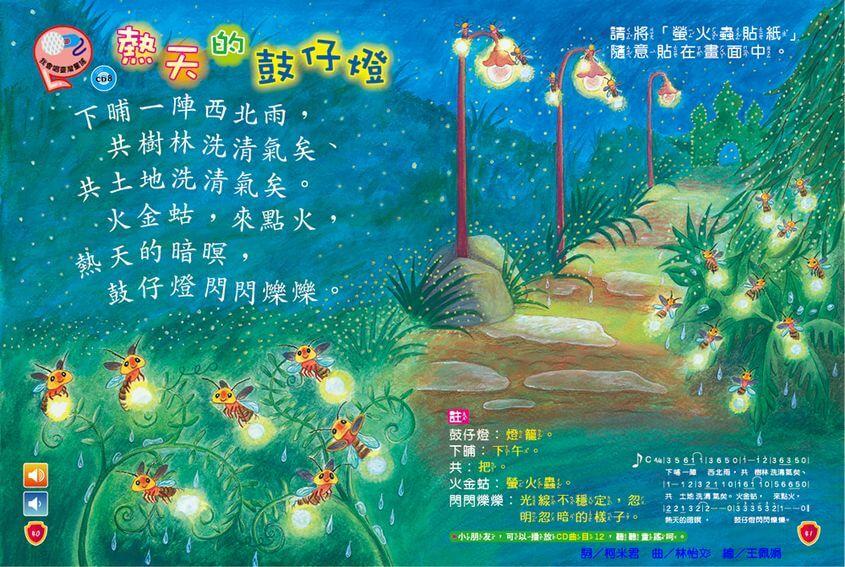 台灣童謠台語兒歌