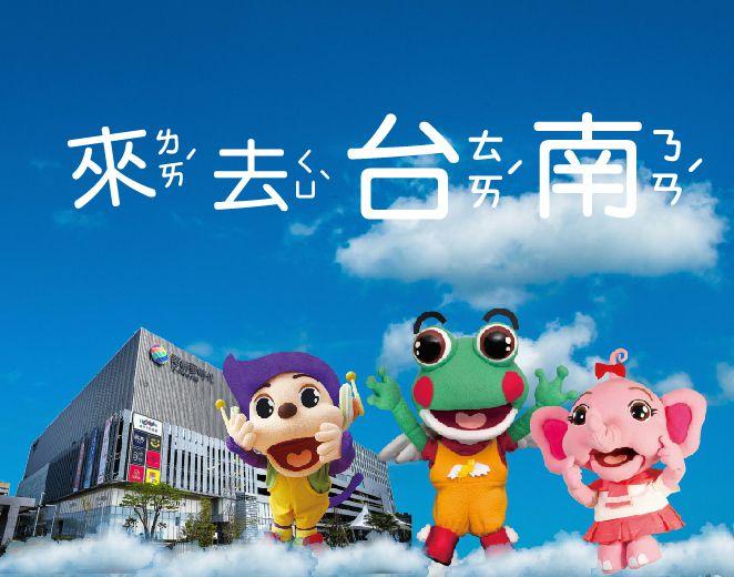 台南南紡夢時代購物中心 【來去台南】6.16~6.28 南紡夢時代展示特賣會