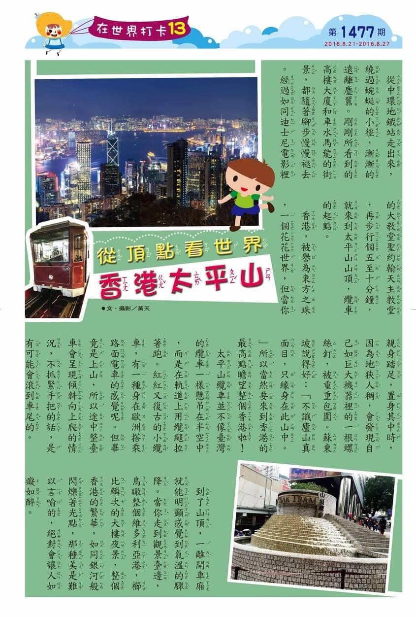 從頂點看世界 香港太平山