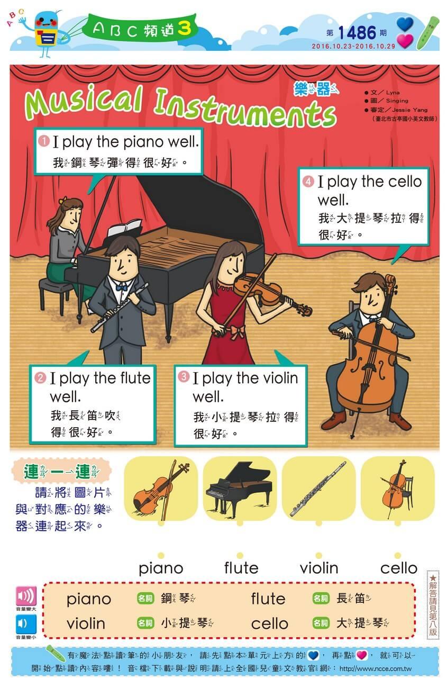 Musical Instruments 樂器鋼琴長笛小提琴大提琴