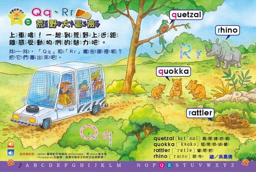 我喜歡學‧英文:Qq、Rr ‧ 荒野大冒險