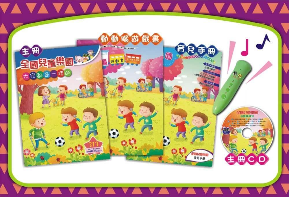 大家都是一樣的 全國兒童樂園 小飛蛙月刊 no.313 期出刊囉!