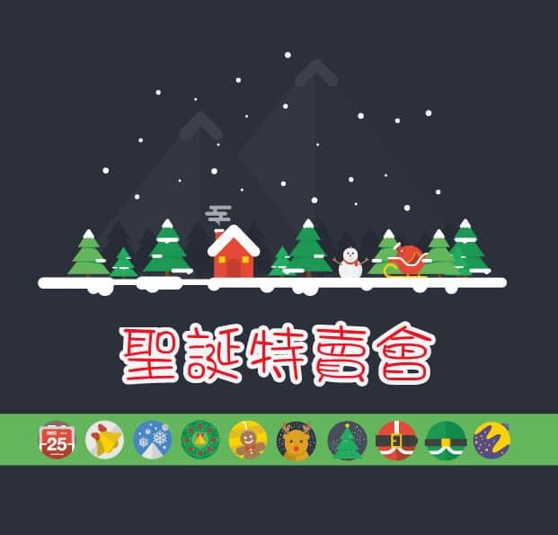 聖誕特賣會