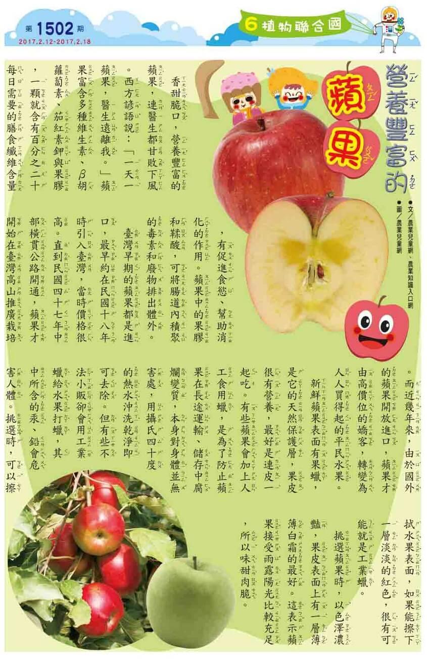 營養豐富的蘋果