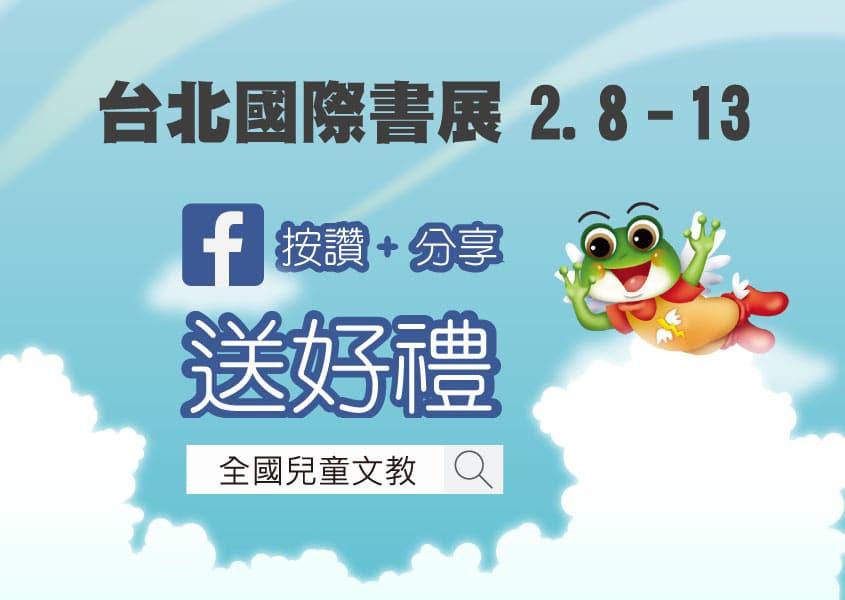 2017台北國際書展 按讚+分享送好禮!2017台北國際書展 按讚+分享送好禮!