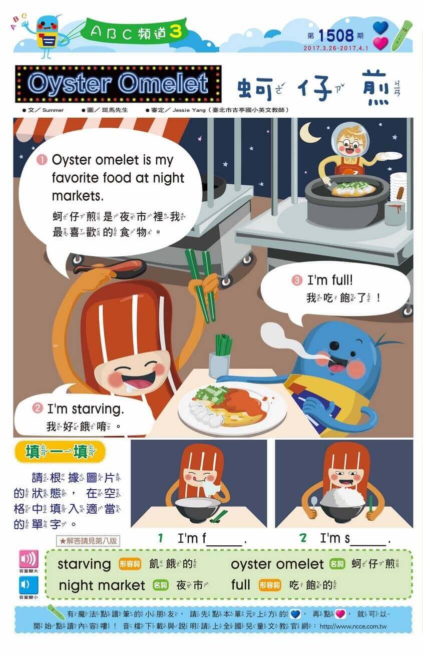 Oyster Omelet 蚵仔煎