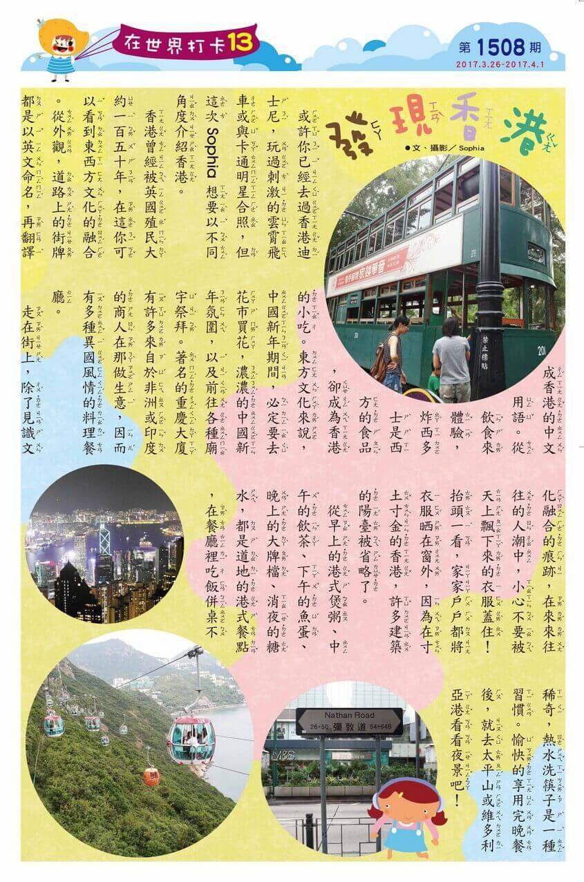 發現香港 全國兒童週刊1508期出刊囉!全國兒童週刊1508期出刊囉!