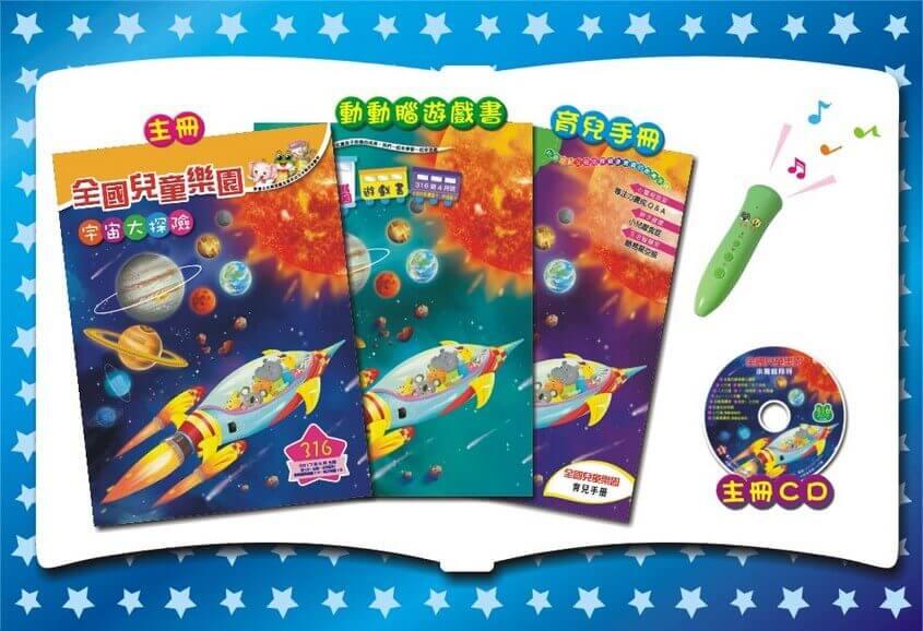 宇宙大探險 全國兒童樂園 小飛蛙月刊 no.316 期出刊囉!