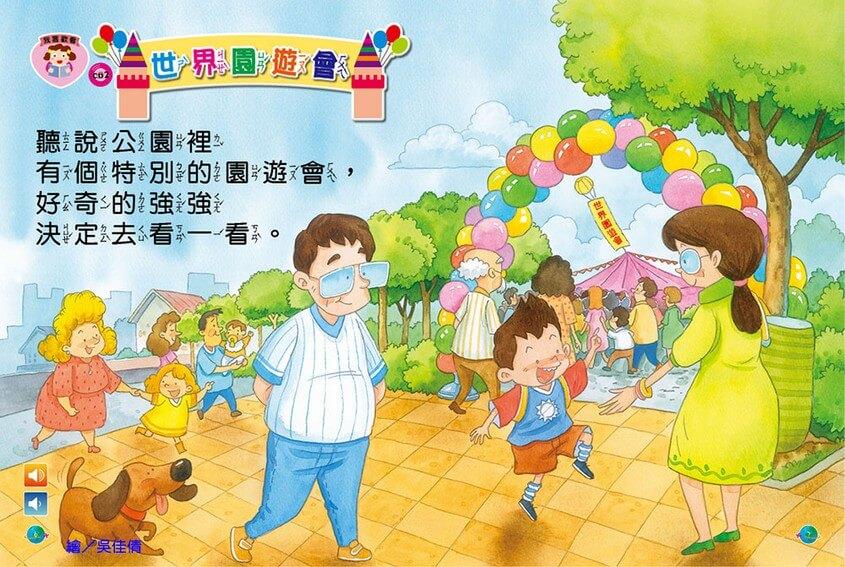 我喜歡看-世界園遊會 全國兒童樂園 小飛蛙月刊 NO.317 期出刊囉!