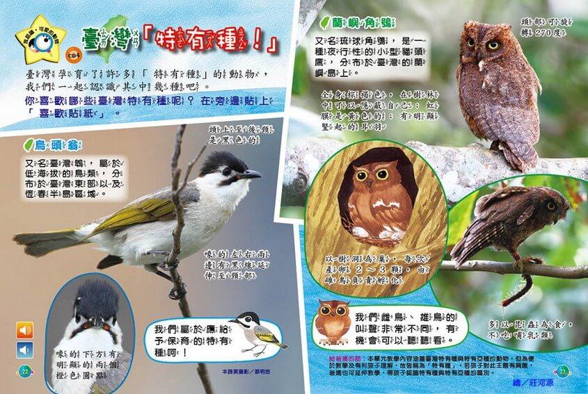 我認識‧可愛的動物-臺灣特有種 全國兒童樂園 小飛蛙月刊 NO.317 期出刊囉!