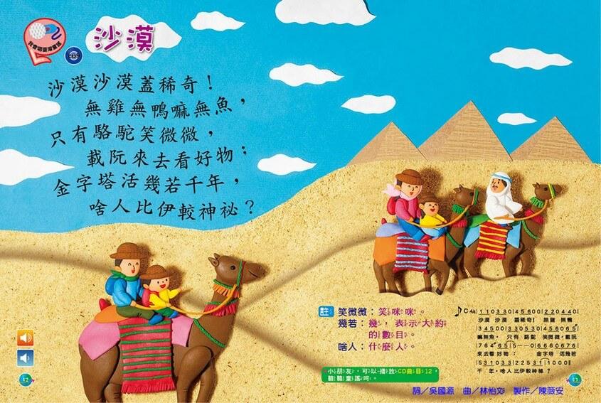 我會唱臺灣童謠-沙漠