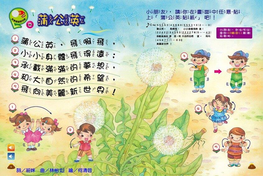 我會唱國語兒歌-蒲公英  - Image001 - 全國兒童樂園 小飛蛙月刊 NO.318 期出刊囉!
