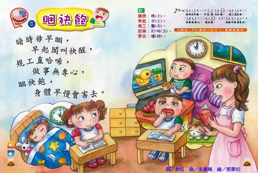 我會唱臺灣童謠-睏袂飽  - Image005 - 全國兒童樂園 小飛蛙月刊 NO.318 期出刊囉!