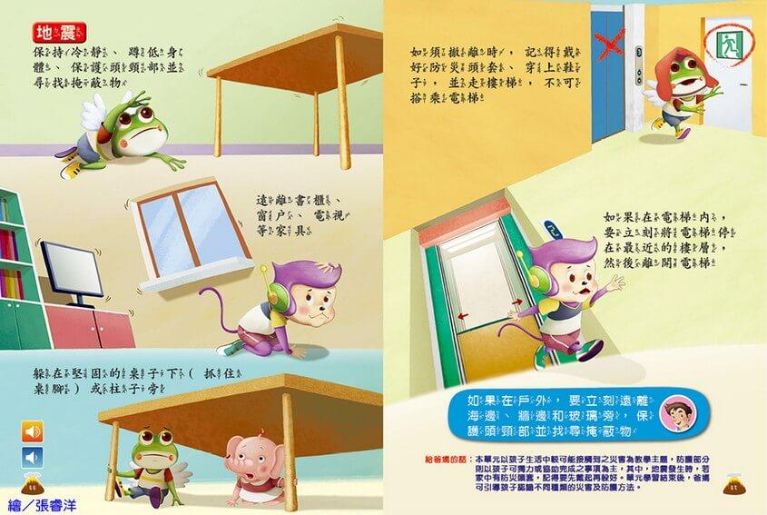 生活小站-避難小高手  - Image007 - 全國兒童樂園 小飛蛙月刊 NO.318 期出刊囉!