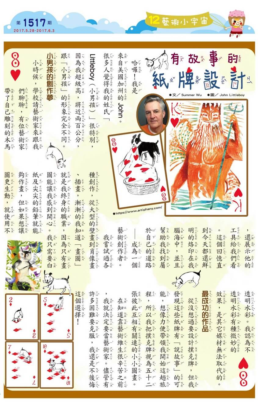 有故事的紙牌設計  - kid story book weekly1517 12 - 全國兒童週刊1517期出刊囉!
