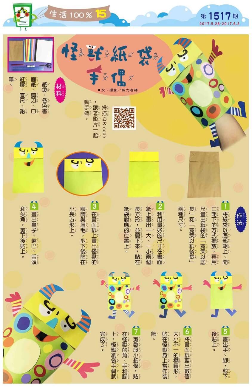 怪獸紙袋手偶  - kid story book weekly1517 15 - 全國兒童週刊1517期出刊囉!