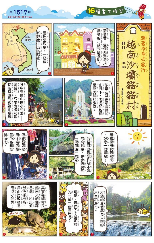 跟著多多去旅行 越南沙壩貓貓村  - kid story book weekly1517 16 - 全國兒童週刊1517期出刊囉!