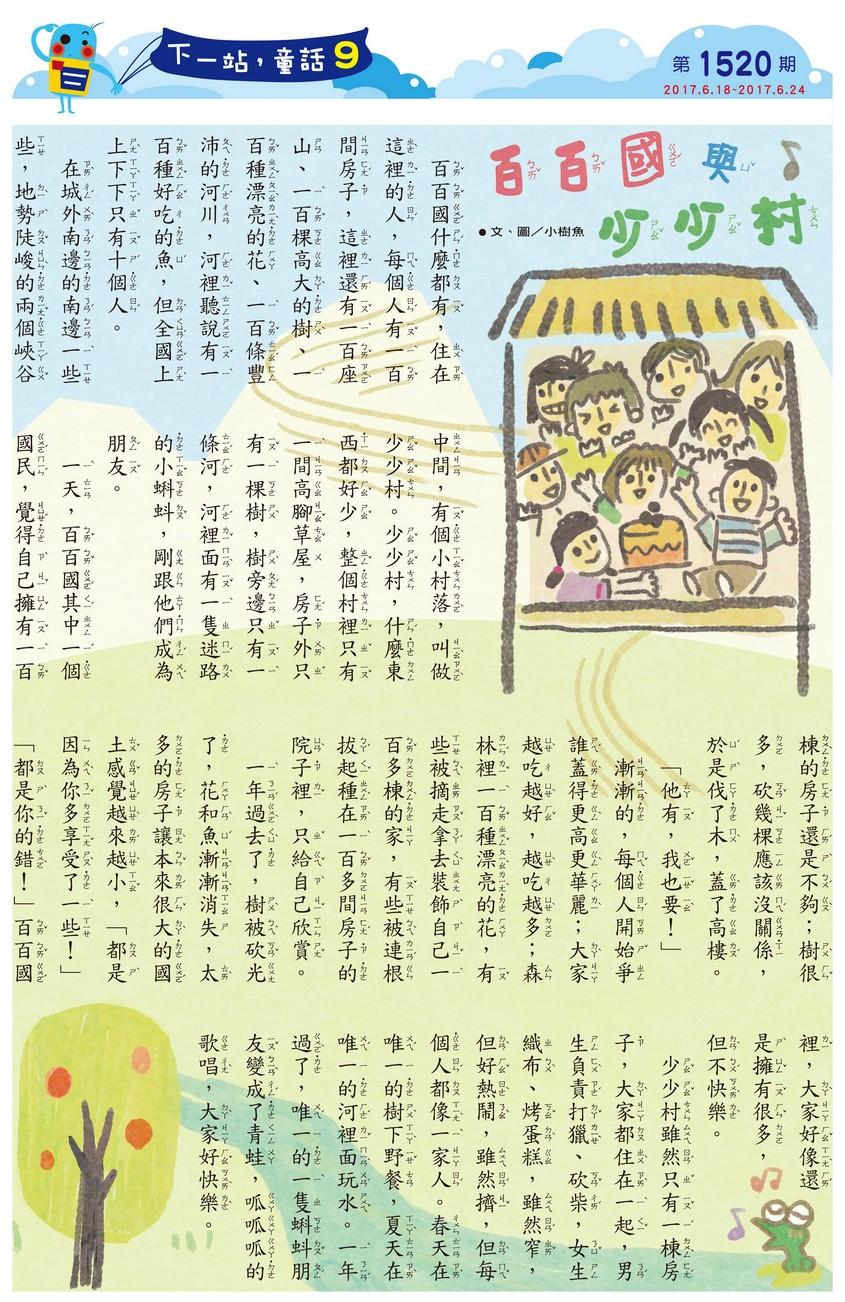 9  下一站,童話  百百國與少少村  - kid story book weekly1520 09 - 全國兒童週刊1520期出刊囉!