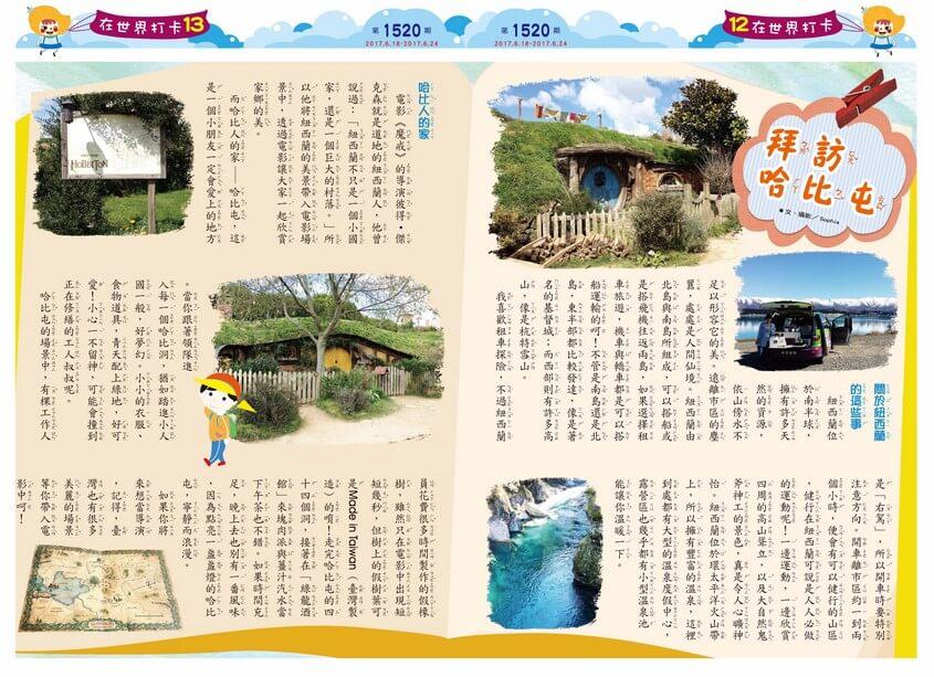 12-13 在世界打卡 拜訪哈比屯  - kid story book weekly1520 12 13 - 全國兒童週刊1520期出刊囉!