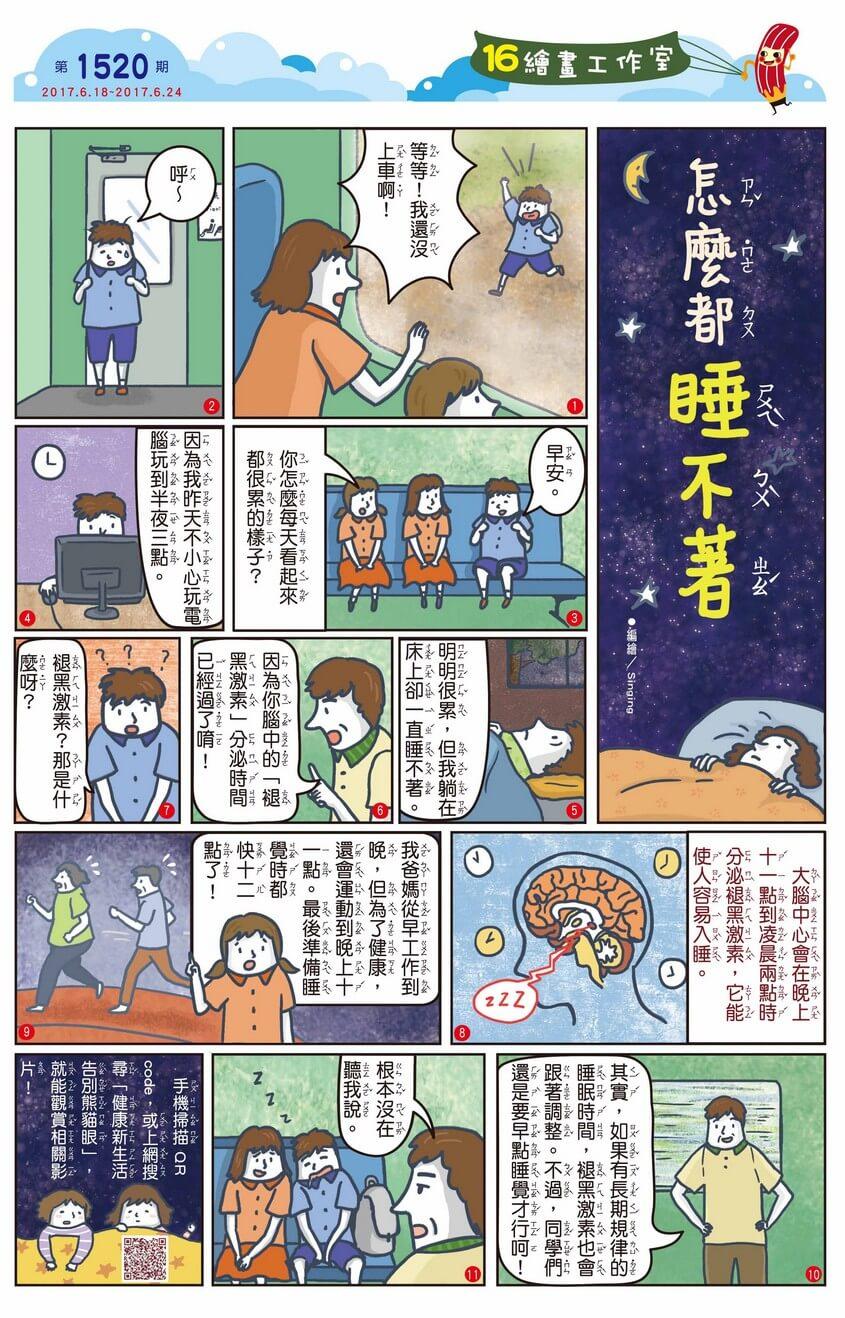 16 繪畫工作室 怎麼都睡不著  - kid story book weekly1520 16 - 全國兒童週刊1520期出刊囉!