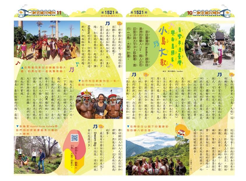 10-11 一起去旅行特刊 音樂串連臺灣與南島國家 小島大歌