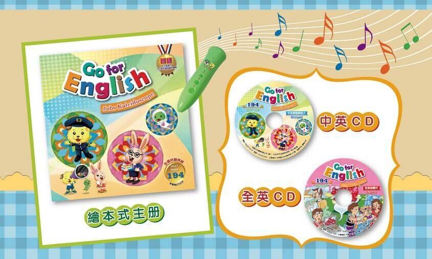 全國兒童美語 GO FOR ENGLISH 194期出刊囉! 全國兒童美語 GO FOR ENGLISH 194期出刊囉!