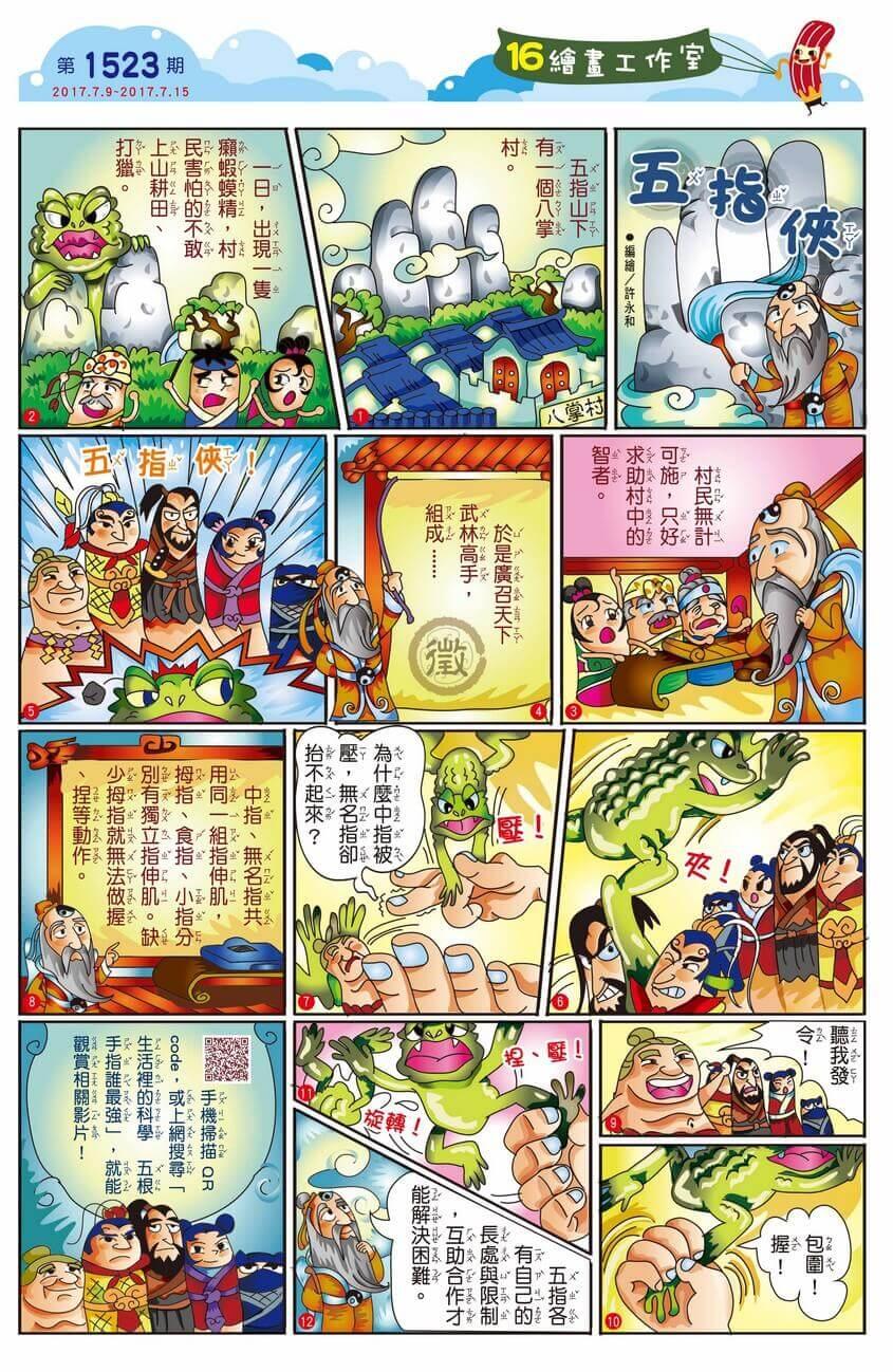 16 繪畫工作室 五指俠  - kid story book weekly1523 16 - 全國兒童週刊1523期出刊囉!