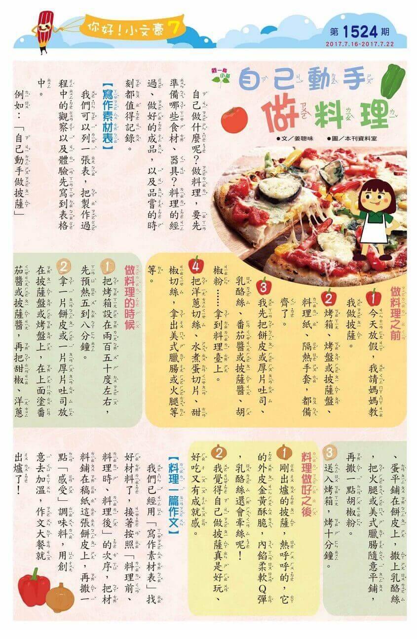 7 你好!小文豪 自己動手做料理