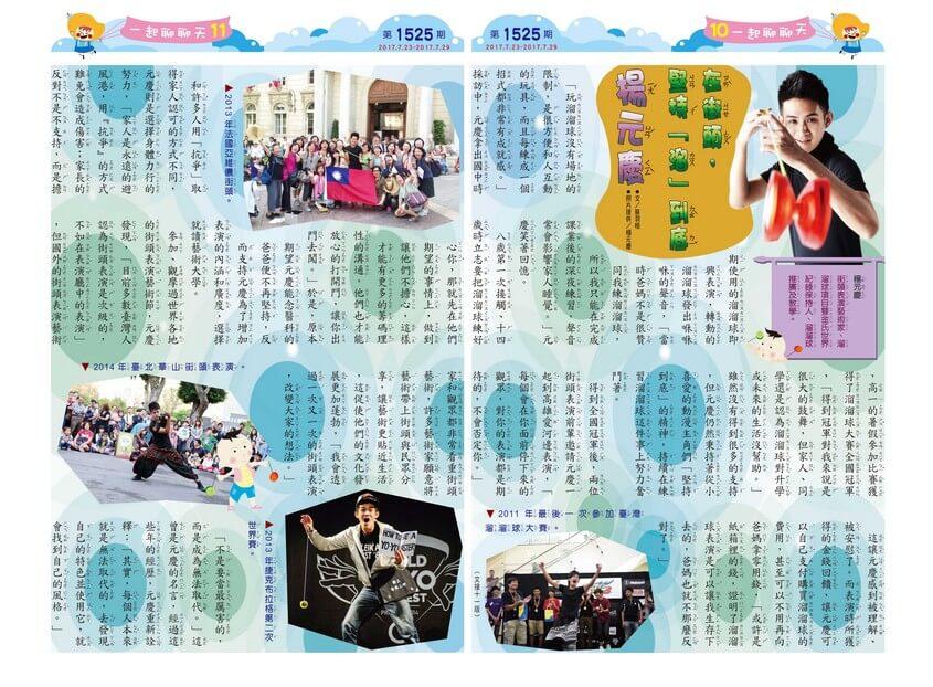 10-11 一起聊聊天 在街頭,堅持「溜」到底 楊元慶